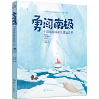 勇闯南极――中国南极科考队建站之旅
