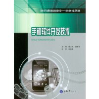 【旧书二手书8成新】智能手机软件开发―安卓版 周士凯,唐春玲 9787562484066 重庆大学出版社【正版】