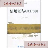 【旧书二手书9成新】信用证与UCP600/傅龙海对外经济贸易大学出版社