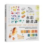 水彩绘画课(二版):学习色彩理论、运用颜色技巧、掌握水彩特性,让整个世界都变成我们的画室