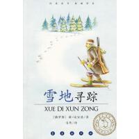 【二手旧书8成新】雪地寻踪 (俄罗斯)维・比安基 长春出版社 9787544507639