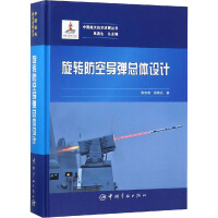 旋转防空导弹总体设计 中国宇航出版社