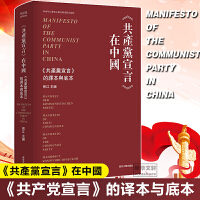 《共产党宣言》在中国 《共产党宣言》的译本与底本 南京大学出版社