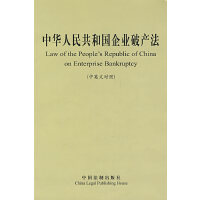 中华人民共和国企业破产法(英汉对照)