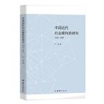 中国近代社会建构的研究(1912-1927)
