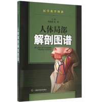 人体局部解剖图谱