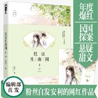 红豆生南国2凝陇著 网络爆红民国悬疑甜文言情小说