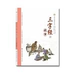 '讲好中国故事'系列丛书:三字经故事(古汉语) 9787548828594