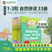 点读版 牛津阅读树家庭版Home Learning 1-3阶 自然拼读套装33册 英语分级绘本 配好饿的毛毛虫点读笔WI