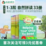 #【点读版】凯迪克图书 牛津阅读树Home Learning 1-3级 33册 袋装 英文原版绘本 英语启蒙 点读笔需