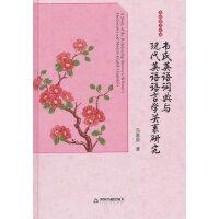 英语学习丛书―韦氏英语词典与现代英语语言学关系研究 冯喜荣 9787506834261