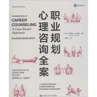 职业规划心理咨询全案 中国人民大学出版社
