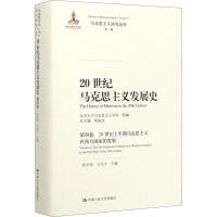 20世纪马克思主义发展史 第4卷 20世纪上半期马克思主义在西方国家的发展 中国人民大学出版社