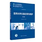 医用光学仪器应用与维护(第2版/高专临床/配增值)