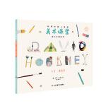 世界创意儿童画美术课堂-遇见艺术家系列:大卫・霍克尼