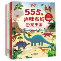 555个趣味贴纸 全6册
