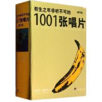 【新书店正版】有生之年非听不可的1001张唱片 【英国】罗伯特・迪默里(Robert Dimery) 中央编译出版社