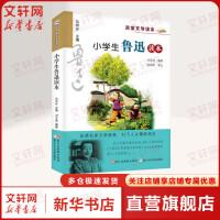 小学生鲁迅读本 浙江少年儿童出版社