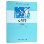 【新书店直发】心理学(第二版) 鲁忠义,王德强 科学出版社 9787030589200