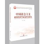 中国社会主义政治经济学演变背景研究
