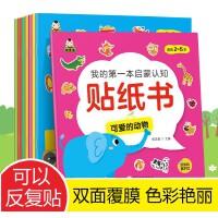 我的第一本启蒙认知书全套8册儿童启蒙认知动脑书0-3-6岁宝宝趣味 幼儿全脑开发粘贴画益智游戏书 畅销动物汽车书 无 测