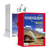 中国国家地理(9折)加读者下半月刊组合 2019年10月起订 杂志铺