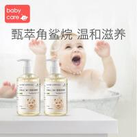 babycare洗发沐浴二合一宝宝洗发水沐浴露婴儿角鲨烷沐浴乳套装 300ml*2瓶