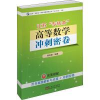 """江苏""""专转本""""高等数学冲刺密卷 东南大学出版社"""