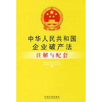 注解与配套18-中华人民共和国企业破产法注解与配套