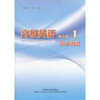 高级英语(第三版)(1)(同步测试)