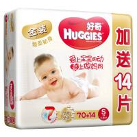 [当当自营]Huggies好奇 金装 超柔贴身纸尿裤 S70+14片 超值装(适合4-8公斤)