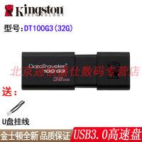 【支持礼品卡+送挂绳包邮】Kingston金士顿 DT100G3 32G 优盘 USB3.0高速 DT 100 G3 32GB 滑盖设计U盘
