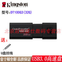 【支持礼品卡+送挂绳】金士顿 DT100G3 32G 优盘 USB3.0高速 DT 100 G3 32GB 滑盖设计U