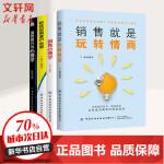 消费者行为心理学+把话说到客户心里+销售心理学+销售就是玩转情商(4册) 中国纺织出版社