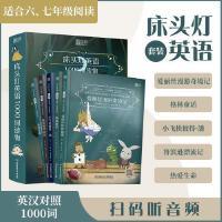 床头灯英语学习读本 1000词(英汉对照)全5本 格林童话+鲁滨逊漂流记+爱丽丝漫游奇境记 小学生初中生英文双语读物书