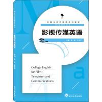 影视传媒英语 武汉大学出版社