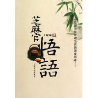 【二手旧书8成新】芝麻官悟语 王敬瑞 当代中国出版社 9787801701671