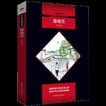 缘缘堂 黑皮阅读升级版 七年级上 中小学生阅读文库 丰子恺 9787569500448