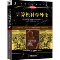计算机科学导论 原书第4版 机械工业出版社