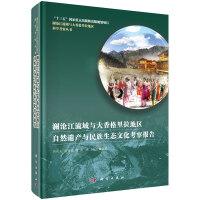 【按需印刷】-澜沧江流域与大香格里拉地区自然遗产与民族生态文化考察报告