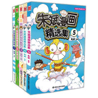 朱斌漫画精选集1-5(套装共5册)