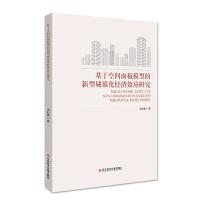 基于空间面板模型的新型城镇化经济效应研究