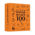 孩子的世界经典寓言故事100(全4册)套装