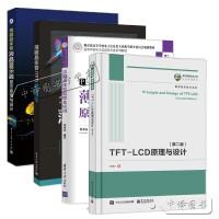 【套装4本】薄膜晶体管TFT微电子学+薄膜晶体管液晶显示器显示原理与设计+薄膜晶体管原理及应用技术+TFT-LCD原理与