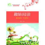青苹果丛书:趣味阅读 9787516404522