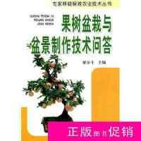 【二手旧书九成新自然】果树盆栽与盆景制作技术问答978750826251