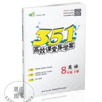 2020版 351高效课堂导学案8年级下册英语人教版 初二8年级下学期英语同步练习册