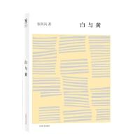 开卷书坊第五辑・白与黄