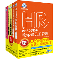 老HRD手把手教你做员工管理、人力资源管理、任职资格管理、岗位管理、劳动争议(共五册)