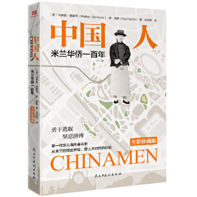 中国人 从中国佬到中国人,海外华人奋斗史,米兰华侨100年的图文书,全彩印刷,瑞典轻型纸。附赠精美书签